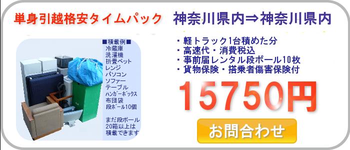 単身引越格安タイムパック/2013年10月8日午後神奈川⇒神奈川引越し案内